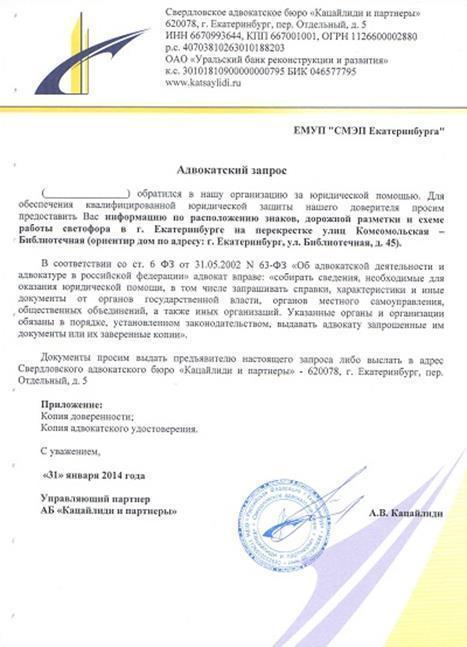Щербакова адвокат тверь