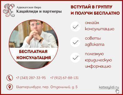Бесплатная юридическая консультация в Екатеринбурге